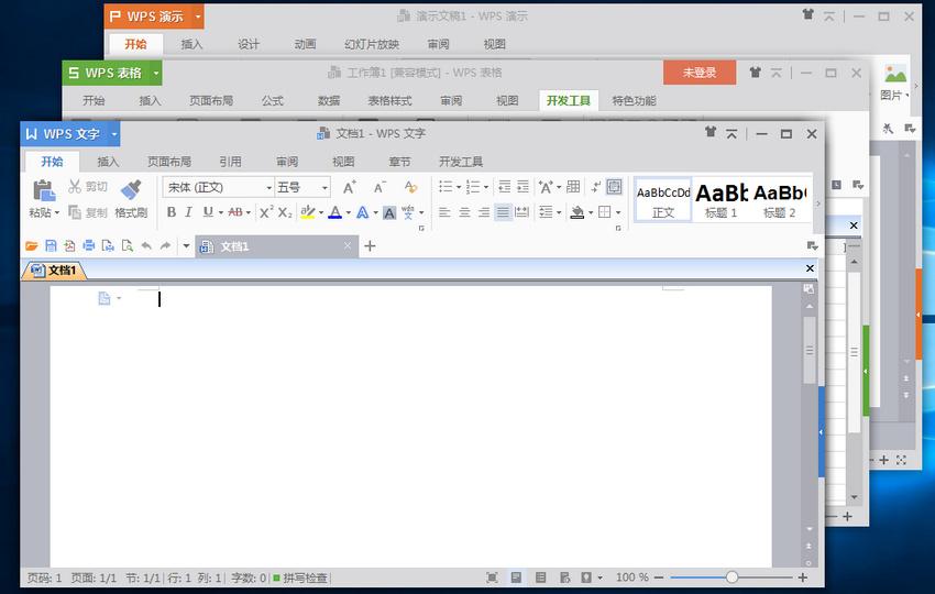 WPS Office 最新绿色优化版